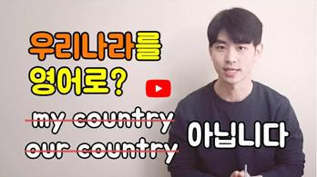 우리나라를 영어로??