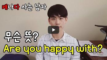 무슨뜻? Are you happy with ~?