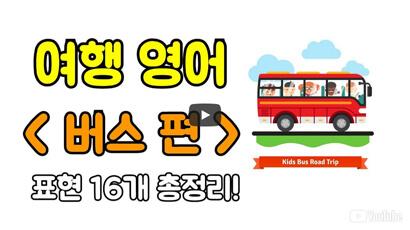 버스 탈 때 사용되는 표현 16개 총정리!