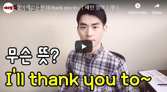 [영어 핵심표현] I'll thank you to~