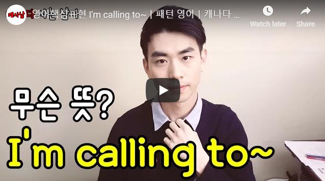 [영어핵심표현] I'm calling to~