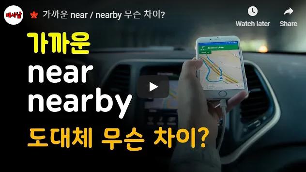 가까운 near / nearby 무슨 차이?