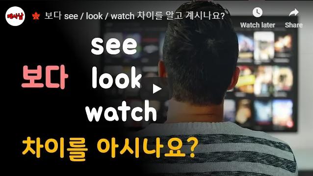 보다 see / look / watch 차이를 알고 계시나요?