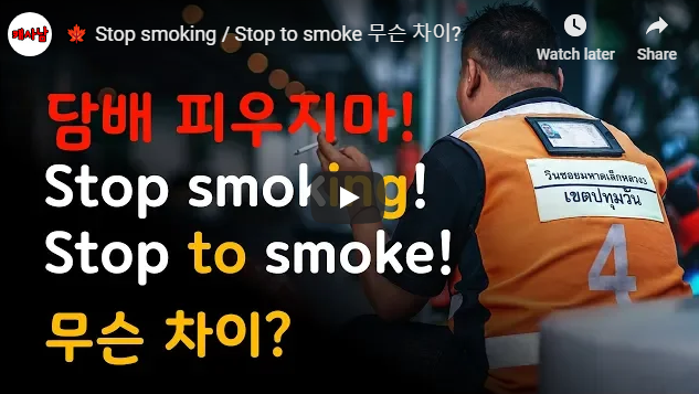 Stop smoking / Stop to smoke 무슨 차이?