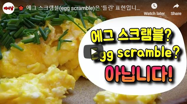 에그 스크램블(egg scramble)은 '틀린' 표현입니다!
