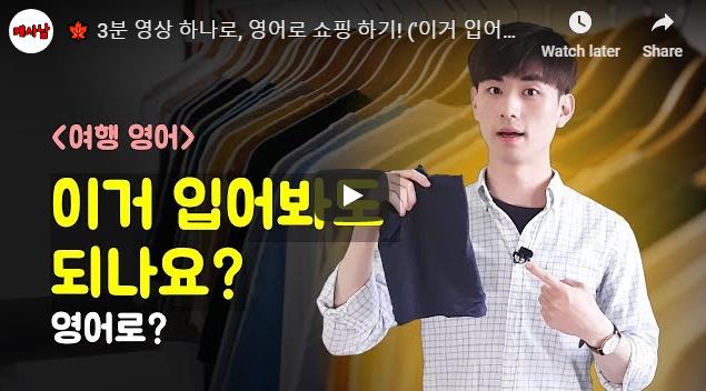 3분 영상 하나로, 영어로 쇼핑 하기! ('이거 입어봐도 되나요?' 영어로?)