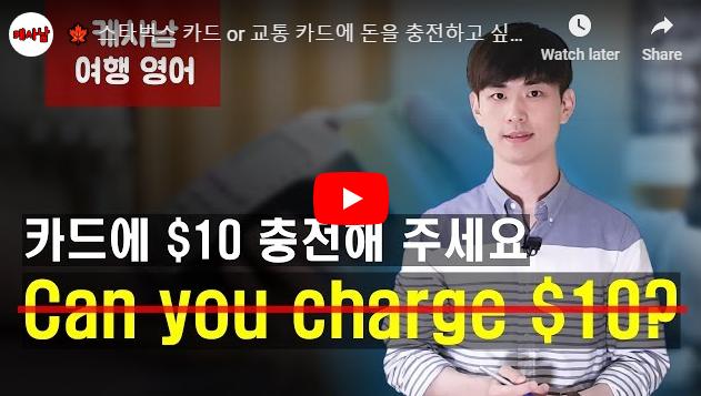 스타벅스 카드 or 교통 카드에 돈을 충전하고 싶다면? ('카드에 $10 충전해 주세요' 영어로?)
