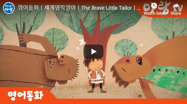 [세계명작동화] The brave little tailor 용감한 꼬마 재봉사