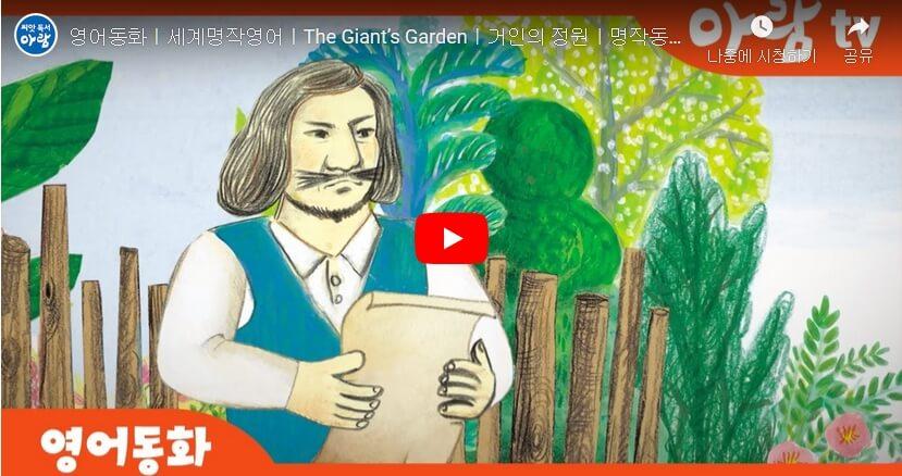13.[세계명작동화]The Giant's Garden 거인의 정원