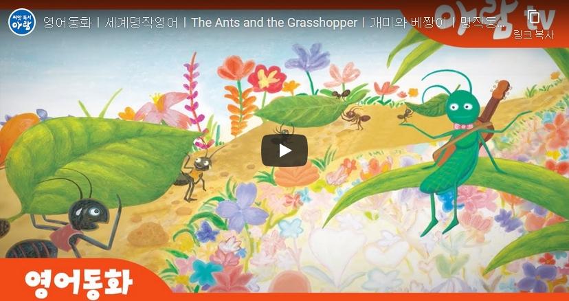 6.[세계명작동화] The Ants and the Grasshopper 개미와 배짱이