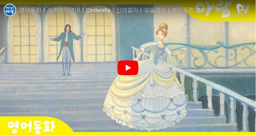 10. [세계명작동화] 신데렐라 Cinderella