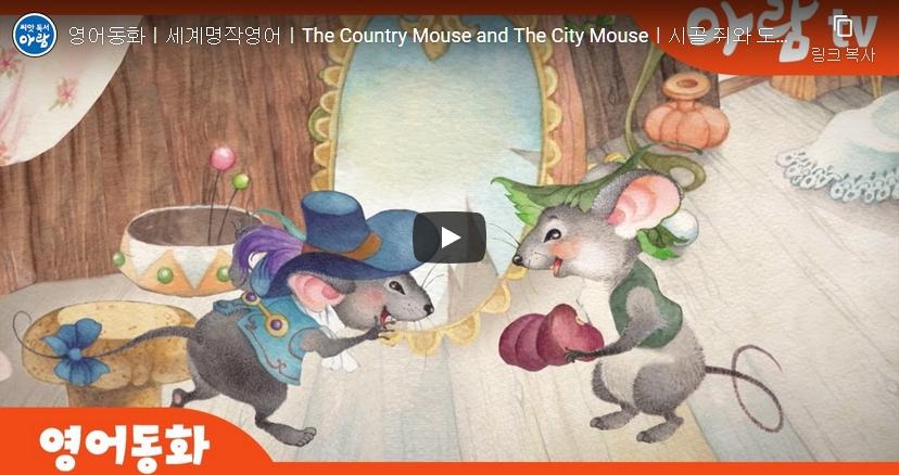 2. [명작동화] The Country Mouse and The City Mouseㅣ시골 쥐와 도시 쥐