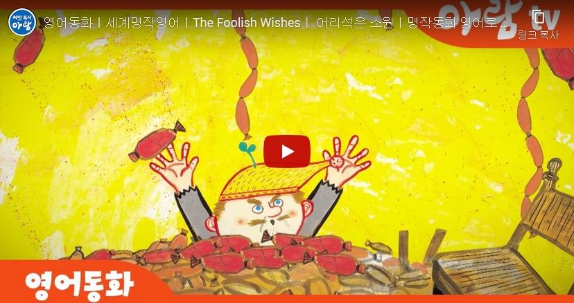 3.[세계명작동화]The Foolish Wishes (어리석은 소원)