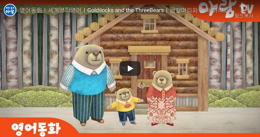 5. [세계명작동화] Goldilocks and the ThreeBearsㅣ금발머리와 곰 세마리