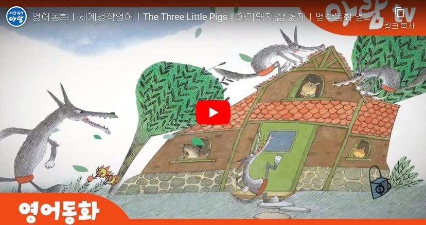 4.[세게명적동화] The three little pigs (아기돼지 삼형제)