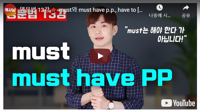 영문법 13강???? must와 must have p.p., have to