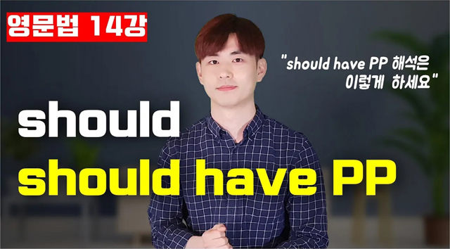 [영문법 14강] should, should have p.p., had better