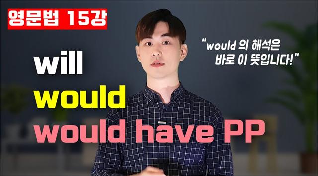 [영문법15강] will, would, 그리고 would have p.p.