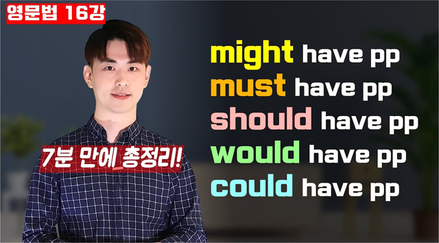 [영문법16강] 조동사 have + p.p.표현들, might have, must have, should have, would have, 그리고 could have)