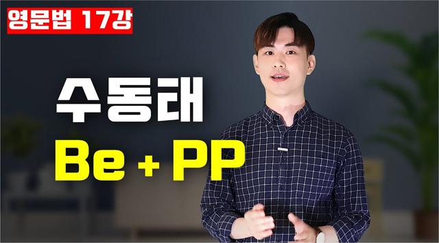 [영문법17강] 수동태 Be + pp 그리고 Get + pp