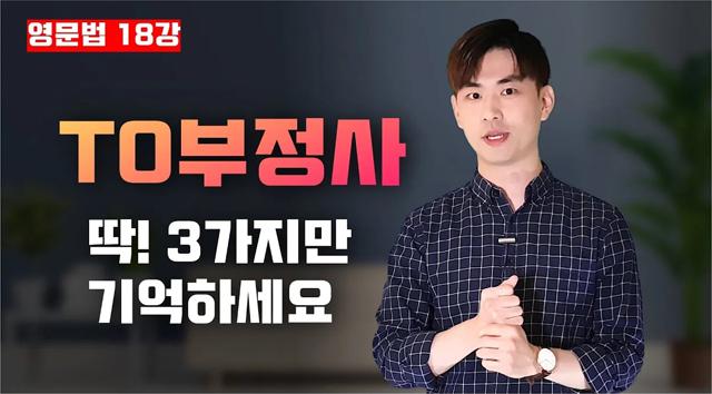 [영문법18강] TO부정사, 이 영상 하나로 끝. (-하는 것, -할, -하기 위해)