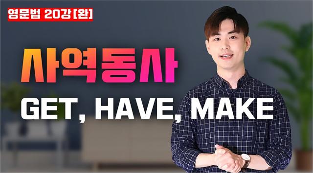 [영문법20강] 사역동사 GET, HAVE, MAKE(완결)