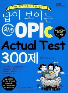 OPIC Actual Test 300제