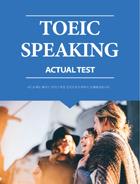 TOEIC Speaking Test