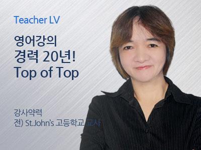 LV 강사님