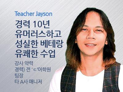 Jayson 강사님
