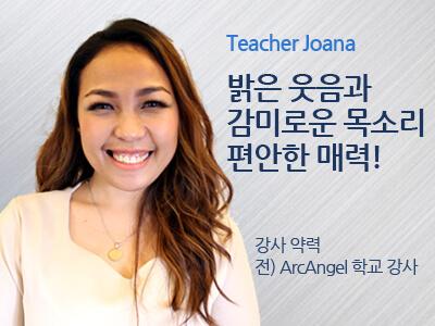 Joana 강사님
