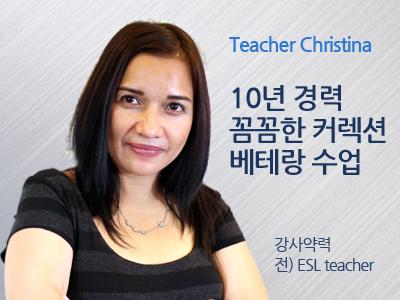 Cristina 강사님