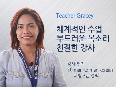 Gracey 강사님