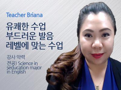 Briana 강사님