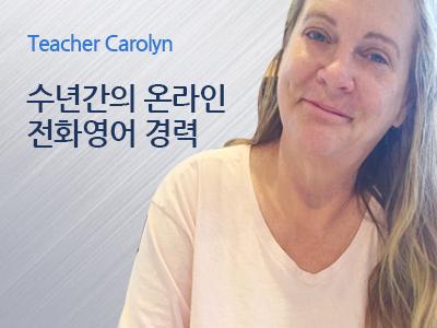 Carolyn 강사님