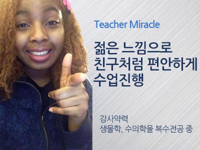 Miracle 강사님
