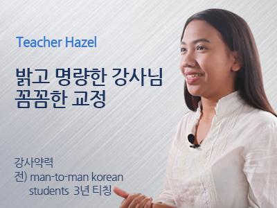 Hazel 강사님