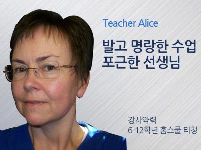 Alice 강사님