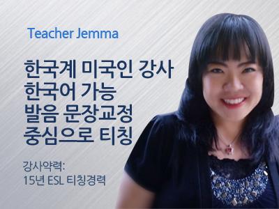 Jemma 강사님