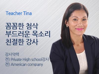 Tina 강사님