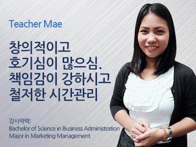 Mae 강사님