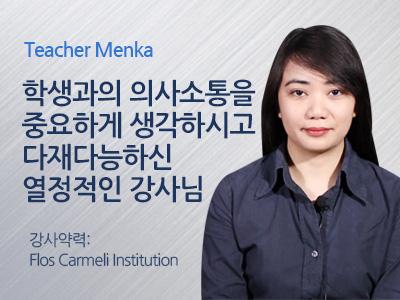 Menka 강사님