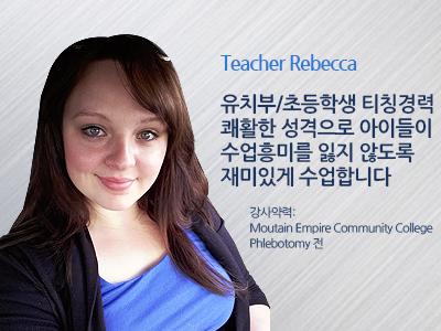 Rebecca 강사님