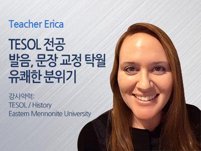 Erica 강사님