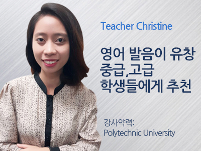 Christine 강사님