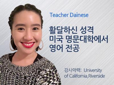 Dainese 강사님