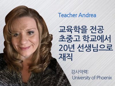 Andrea 강사님