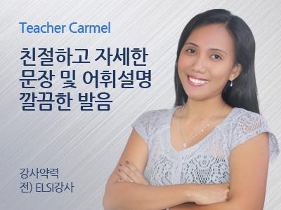 Carmel 강사님