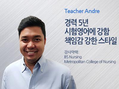 Andre  강사님
