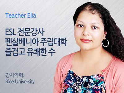 Elia 강사님